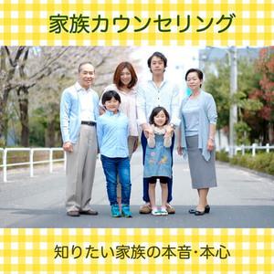 90分 家族カウンセリング -激増する家族の悩み・介護・親子関係を整理