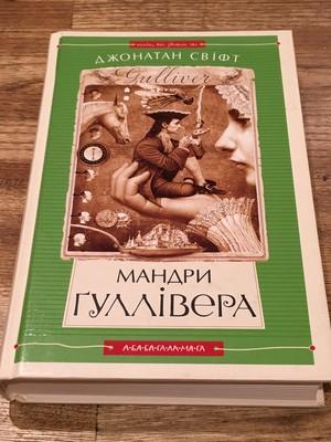 ガリヴァー旅行記(ウクライナ語)/ イラスト:ウラジスラフ・エルコ(Владислав Єрко)