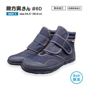 【送料無料!】親方寅さん#6D (ネイビー) 作業靴 福山ゴム デニム ネット販売 限定 マジックテープ