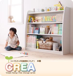 040500072シンプルデザイン キッズ収納家具シリーズ CREA クレア 本棚
