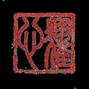 朱文 二文字 篆刻