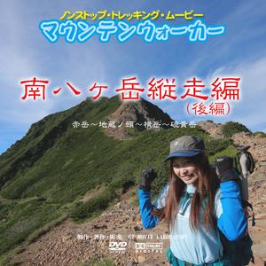 南八ヶ岳縦走編・後編 DVD版