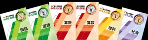 教育開発出版 新小学問題集 中学入試編 国語 Ⅰ,Ⅱ,Ⅲ 2021年度版 各学年(選択ください) 問題集本体と別冊解答つき 新品完全セット ISBN なし