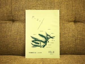 ガーネット vol.60【新本】
