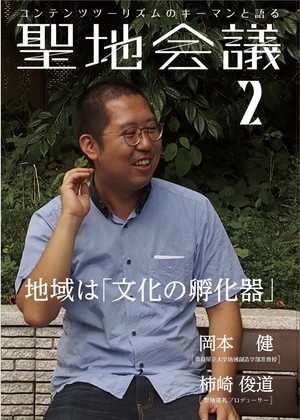 【総集編1収録】聖地会議2 岡本 健(奈良県立大学地域創造学部准教授) 「地域は『文化の孵化器』」