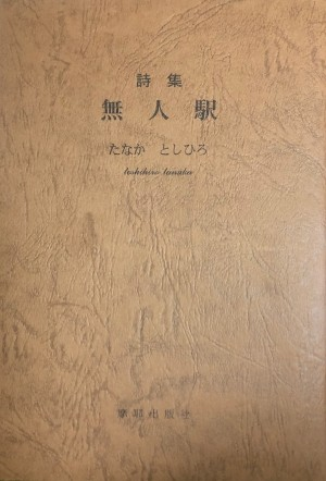 Pi-009 MUZINEKI(T. Tanaka /Poems book)