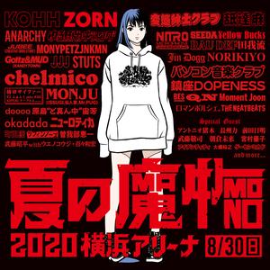 【数量限定】夏の魔物2020オフィシャル最終追加チケット