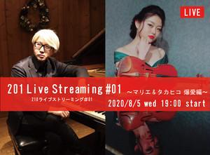 201 Live Streaming #01 ~マリエ&タカヒコ爆愛編~