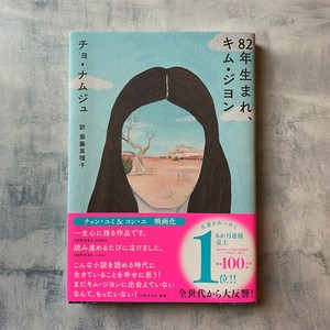 【新刊】82年生まれ、キム・ジヨン  | チョ・ナムジュ, 斎藤真理子訳