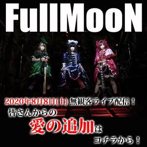 【愛の支援カード】8/8(土) FullMooN
