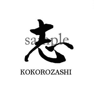 筆文字 志 kokorozashi