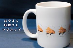 おやすみ妖狐さん【マグカップ】たまものまえ[文楽][歌舞伎]