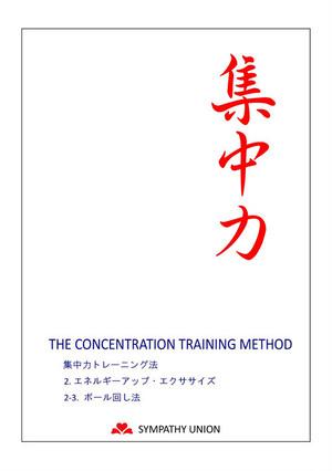 集中力トレーニング法2-③「ボール回し法」