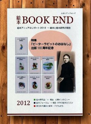 絵本BOOKEND 2012