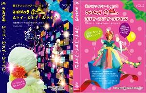 DVD&CD 【ファイシャイン ペア パック】