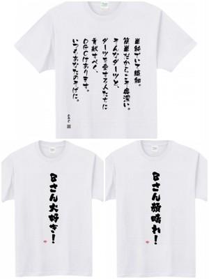 【DGC】貢献Tシャツ(1)