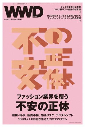 ファッション業界を覆う 不安の正体|WWD JAPAN Vol.2142