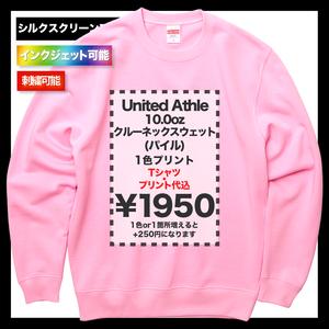 United Athle ユナイテッドアスレ 10.0oz クルーネックスウェット (パイル) (品番5044-01)