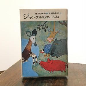 小学生文庫 ジャングルのはこぶね / 神戸淳吉, 北田卓史