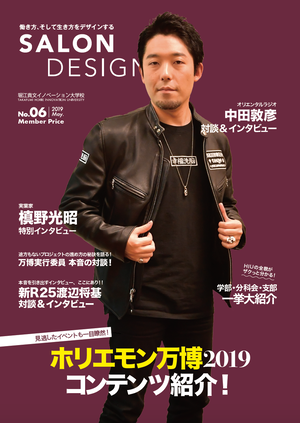 HIU雑誌『SALON DESIGN』vol.6(電子版)