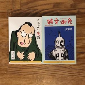 【新刊【セット】『雑文御免』『うっかり失敬』(ネコノス )