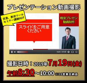 格安プレゼン動画制作(7月19日午前8:30~)営業、教育ツール、セミナー講師向け