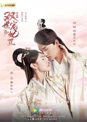 中国ドラマ【寵妃の秘密2~愛は時空を超えて~】Blu-ray版 全22話
