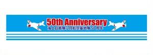 海上自衛隊小月航空群開隊50周年記念・M1