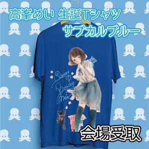 【期間限定】高峯めい生誕記念Tシャツ サブカルブルーver.【会場受取】