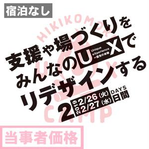 【当事者価格・宿泊なし】前売りチケット:ひきこもりUX CAMP