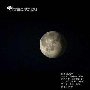 宇宙に浮かぶ月