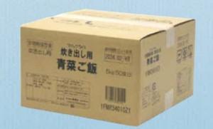 アレルギー対応保存食 炊き出し用 青菜ご飯(50人分)