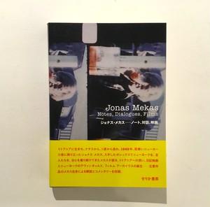 『ジョナス・メカス ノート、対話、映画』(映画「歩みつつ垣間見た美しい時の数々」コメンタリー収録)