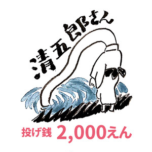 【投げ銭】The Old&Moderns 投げ銭2,000円|特典音源「清五郎さん」