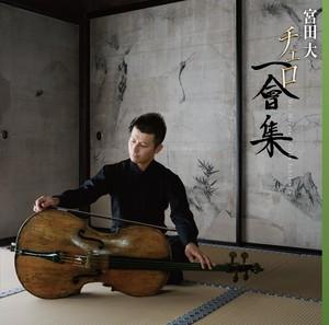 【CD】チェロ 一會集(いちえしゅう) ~Rencontre~