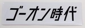 【ショーマチ】ゴーオン時代 ステッカー
