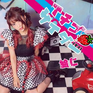 【CD+DVD】シングル-イチゴサイダー(毒)