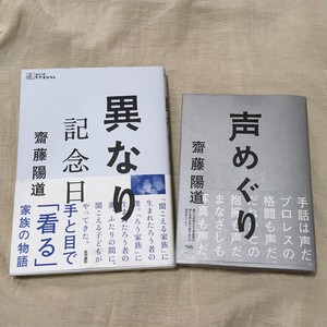 2冊セット「声めぐり」「異なり記念日」