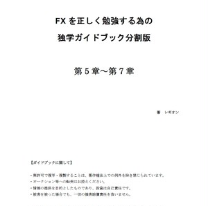 【分割版】FXで正しい勉強をする為の独学ガイドブック(第5章~第7章)