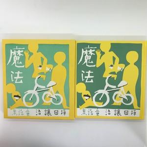 魔法(名著復刻日本児童文学館) / 坪田譲治(著)