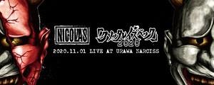 「クソッタレ イズ バック 2020」浦和ナルシス公演 記念チケット
