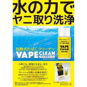 加熱式たばこクリーナーVAPE CLEAN(ベイプクリーン)