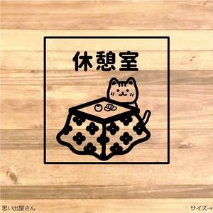 職場やご自宅にも!猫ちゃんで休憩室ステッカーシール【リビング・DIY】