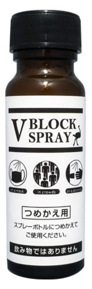 ●新型コロナウイルス(SARS-CoV-2)を不活性化し感染の抑制を目的とするダチョウ抗体*配合スプレー 多様性ミスト「V BLOCK SPRAY」50mL 詰め替え用瓶タイプ
