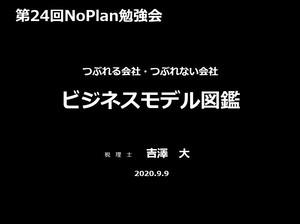 【24-1】ビジネスモデル図鑑