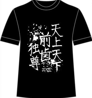 みお&Ⅷ生誕祭限定Tシャツ「天上天下前歯独尊」