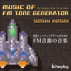FM音源の音楽