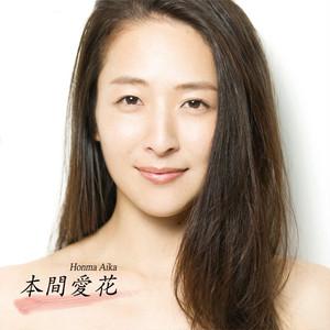 1st アルバム「本間愛花」