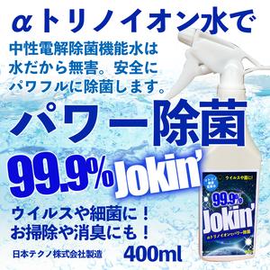 【1~2本】中性の電解機能水αトリノイオン水99.9%Jokin'スプレー1本