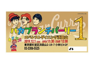 令和元年12月1日(日)お昼開催  『バカブランチパーリー1』入場チケット